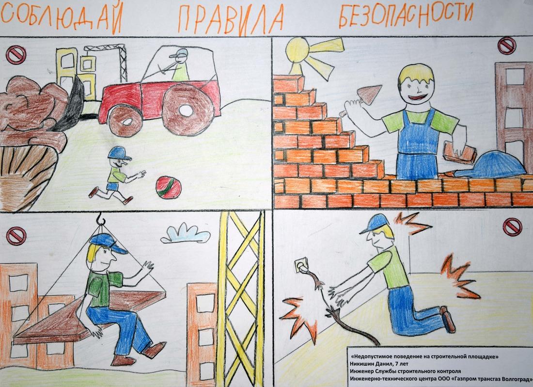 Картинки охрана труда и дети