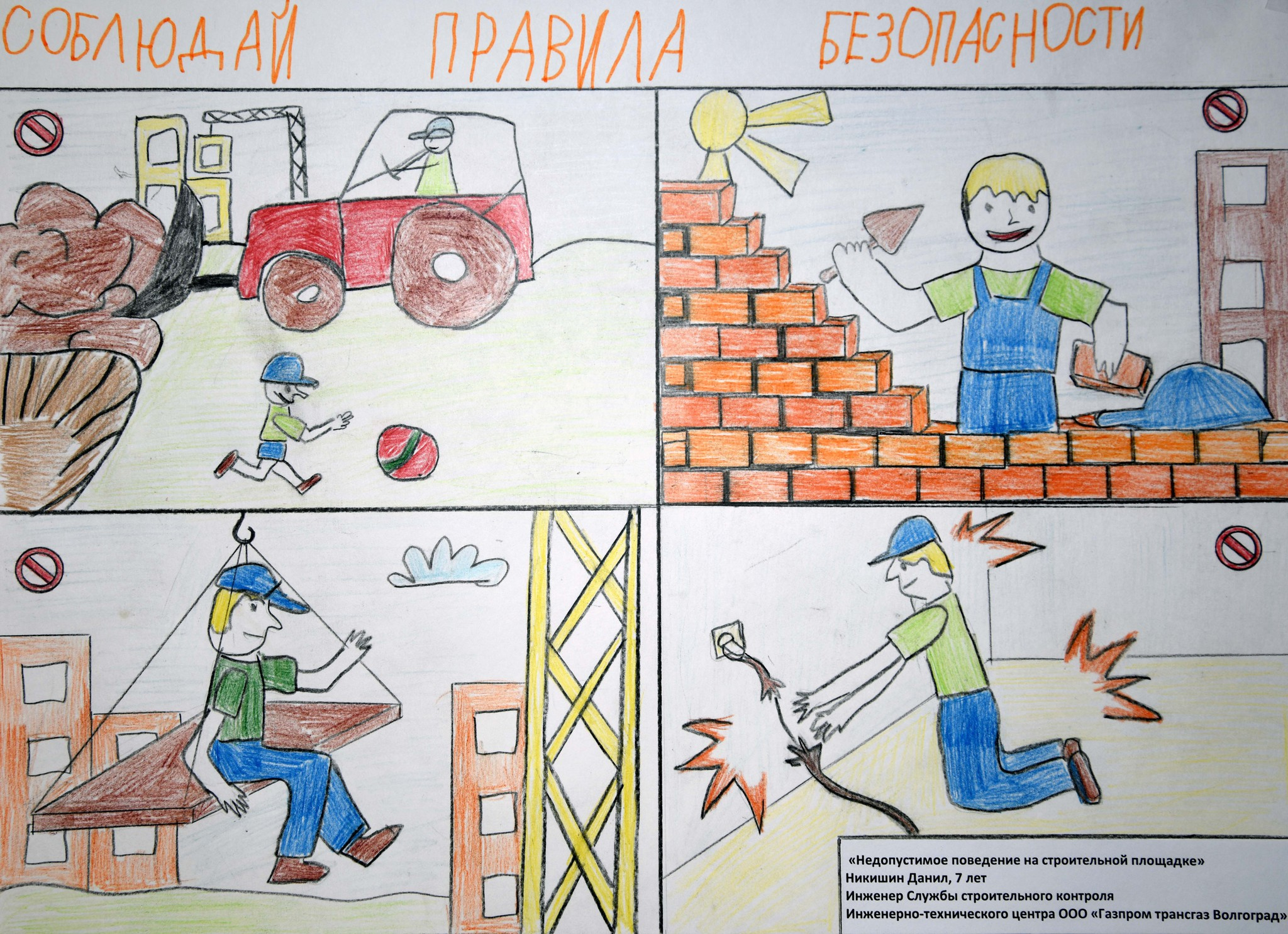 Конкурс рисунков на тему охрана труда глазами детей